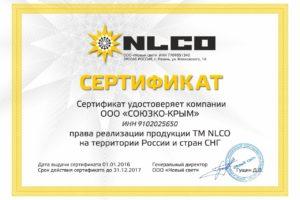 Сертификат NLKO