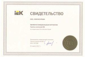 Сертификат IEK
