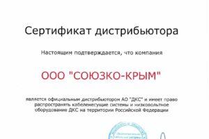 DKC сертификат Союзко-крым