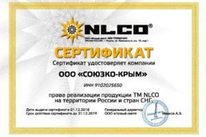 сертификаты дилеров Союзко крым